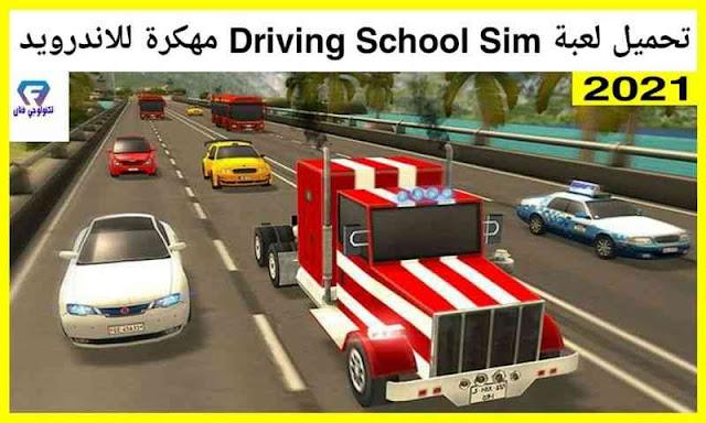 تحميل لعبة درايفنج سكول سيم Driving school Sim 2021 مهكرة للاندرويد