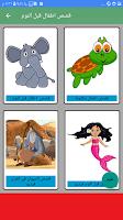 تطبيق قصص و حكايات للأطفال للأندرويد 2019 - Screenshot (3)
