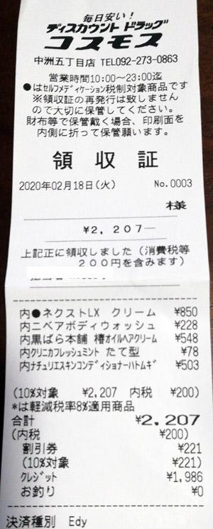 コスモス 中洲五丁目店 2020/2/18 のレシート