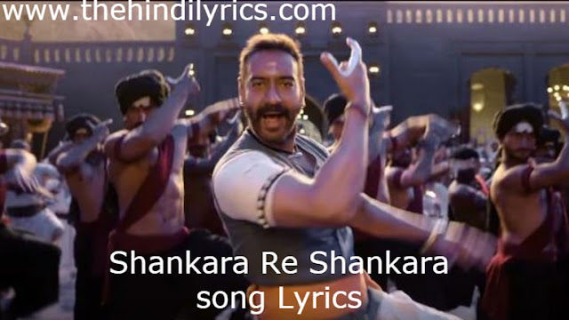 Shankara Re Shankara Lyrics – Tanhaji (2019)