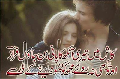 Romantic Poetry In Urdu | Romantic Shayari | Latest urdu poetry images | Urdu Poetry World,Urdu Poetry,Sad Poetry,Urdu Sad Poetry,Romantic poetry,Urdu Love Poetry,Poetry In Urdu,2 Lines Poetry,Iqbal Poetry,Famous Poetry,2 line Urdu poetry,Urdu Poetry,Poetry In Urdu,Urdu Poetry Images,Urdu Poetry sms,urdu poetry love,urdu poetry sad,urdu poetry download,sad poetry about life in urdu