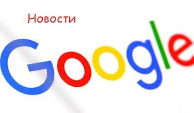 Google не перестал рекламировать запрещенные товары