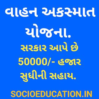 Gujarat government accident Yojana pdf