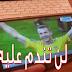 لن تندم عليه أبداا | تطبيق جديد لمشاهدة قنوات beoutq مع باقة عربية رياضية مشفرة يبحث عنها الجميع