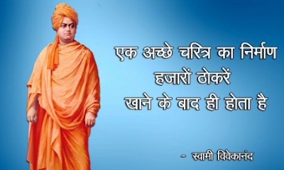 swami vivekananda motivational quotes in hindi for youth