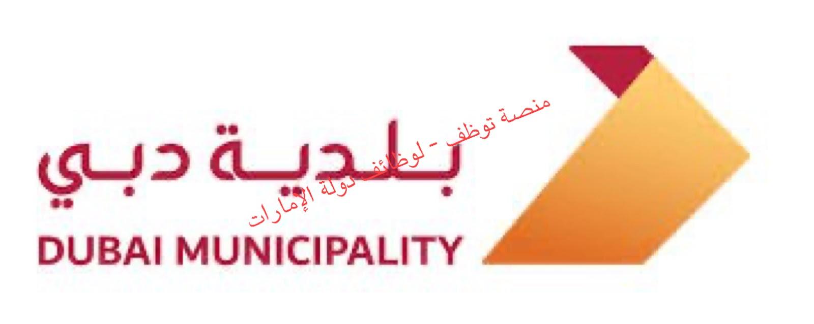 وظائف شاغرة دبي