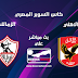 مشاهدة مباراة الاهلي والزمالك بث مباشر بتاريخ 20-09-2019 كأس السوبر المصري