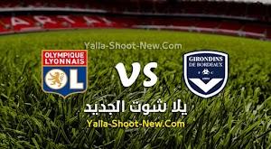 نتيجه مباراة بوردو وليون اليوم بتاريخ 11-09-2020 في الدوري الفرنسي