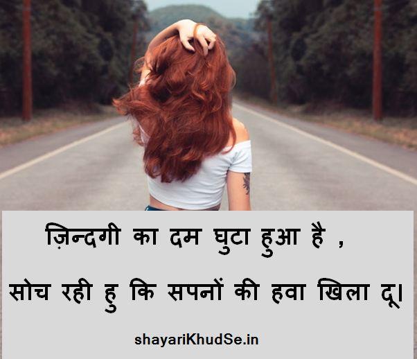 latest life shayari images, life shayari images
