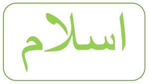 Islam Solusi Kehidupan Pribadi