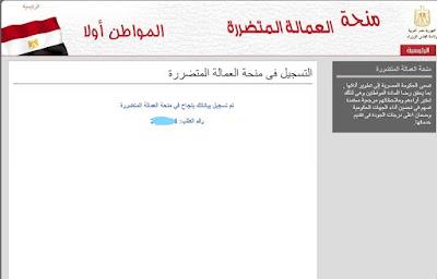 صفحة انتهاء التسجيل ورقم الطلب