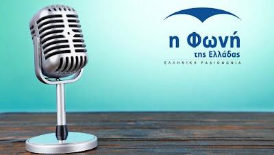 Τα Ομογενειακά Νέα στο site της «Φωνής της Ελλάδας»