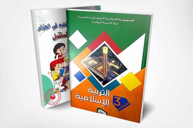 تحميل كتاب التربية الإسلامية السنة الثالثة إبتدائي الجيل الثاني الطبعة الجديدة