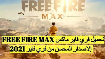 تحميل فري فاير ماكس  Free Fire MAX  إلاصدار المحسن من فري فاير مع الامتيازات