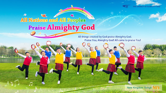 Almighty God, Eastern Lightning, the church of Almighty God, the last days, Hymn, Lord,