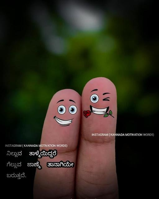 kannada good quotes