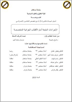أطروحة دكتوراه: الإجراءات المتبعة أمام الأقطاب الجزائية المتخصصة PDF