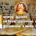 இராவணனின் உண்மை வரலாறு-   பகுதி 2