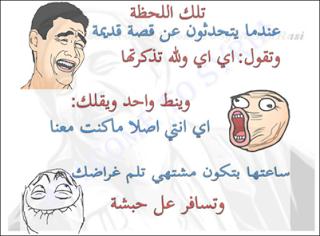 بوستات للفيس بوك مضحكة