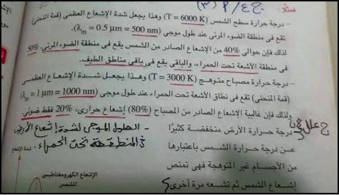 الاجابه النموذجيه لامتحان الفيزياء ' للثانويه العامه ' وتوزيع الدرجات 12/6/2016