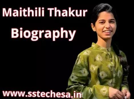 Maithili Thakur biography in hindi.मैथिली ठाकुर का जीवन परिचय।