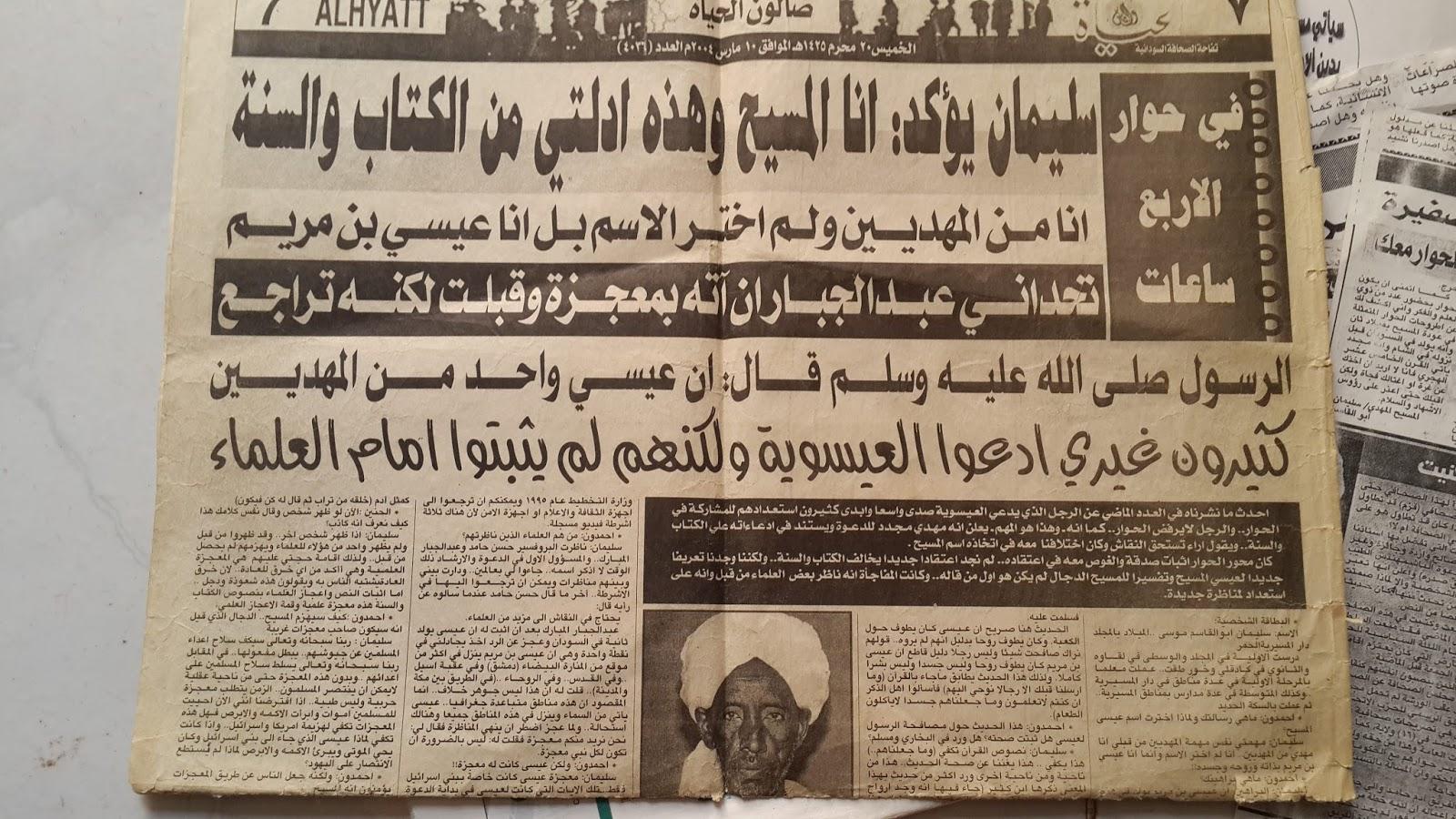المسيح في السودان المهدي