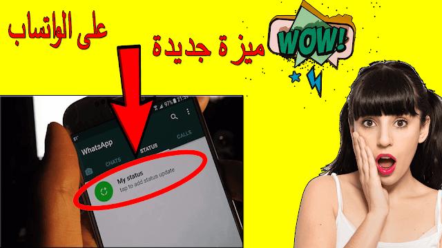 حظر حالة (status) صديقك على واتساب (whatsapp) دون علمه بذلك