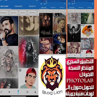 تطبيق PHOTOLAB PRO  في نسخته الجديدة 3.9.5   2021 النسخة المدفوعة و الكاملة و بدون إعلانات