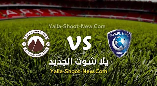 موعد مباراة الهلال والجبلين بث مباشر بتاريخ 07-12-2019 كأس خادم الحرمين الشريفين