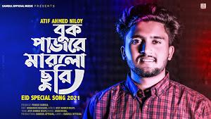 Buk Pajore Marlo Churi Lyrics (বুক পাঁজরে মারলো ছুরি) Atif Ahmed Niloy