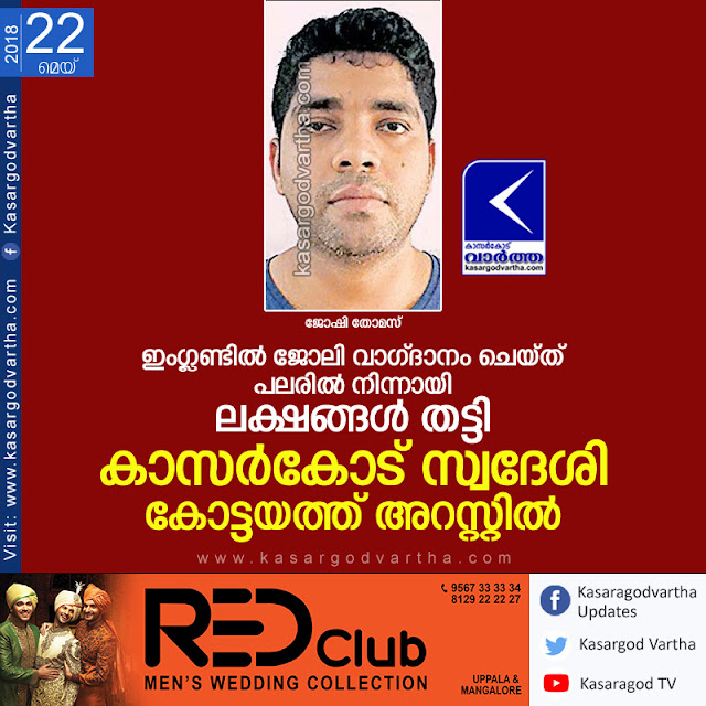 Kottayam, Kerala, News, Cheating, Arrest, Police, Complaint, Remand, Court, Cheating case; Kasaragod native arrested in Kottayam.
