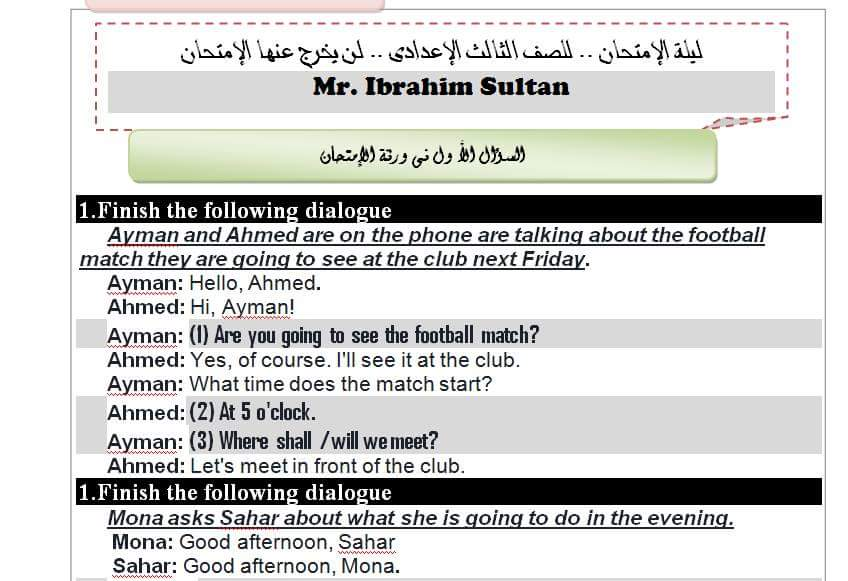 حمل مراجعة ليلة الامتحان لمستر ابراهيم سلطان للشهادة الاعدادية ، المراجعة النهائية في اللغه الانجليزيه