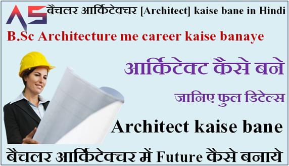 B.Sc Architecture me career - बैचलर आर्किटेक्चर [Architect] kaise bane in Hindi