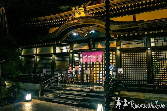 Kinosaki ออนเซ็น ญี่ปุ่น