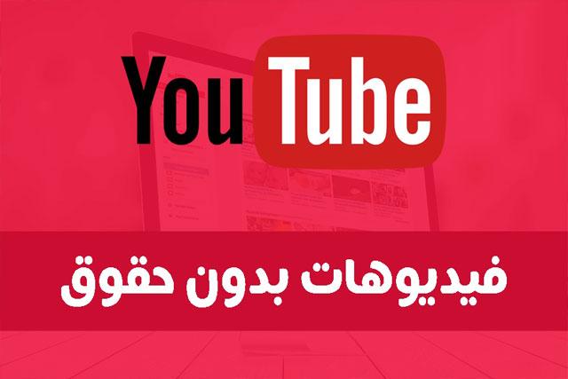 فيديوهات بدون حقوق ملكية قابلة للإستثمار على اليوتيوب