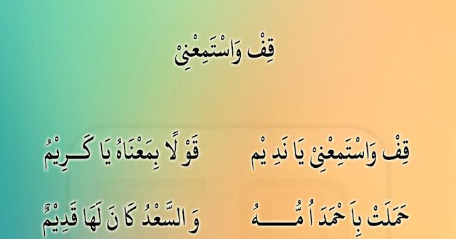 Syiir karya Syaikh Abul 'Al Aljirsyah