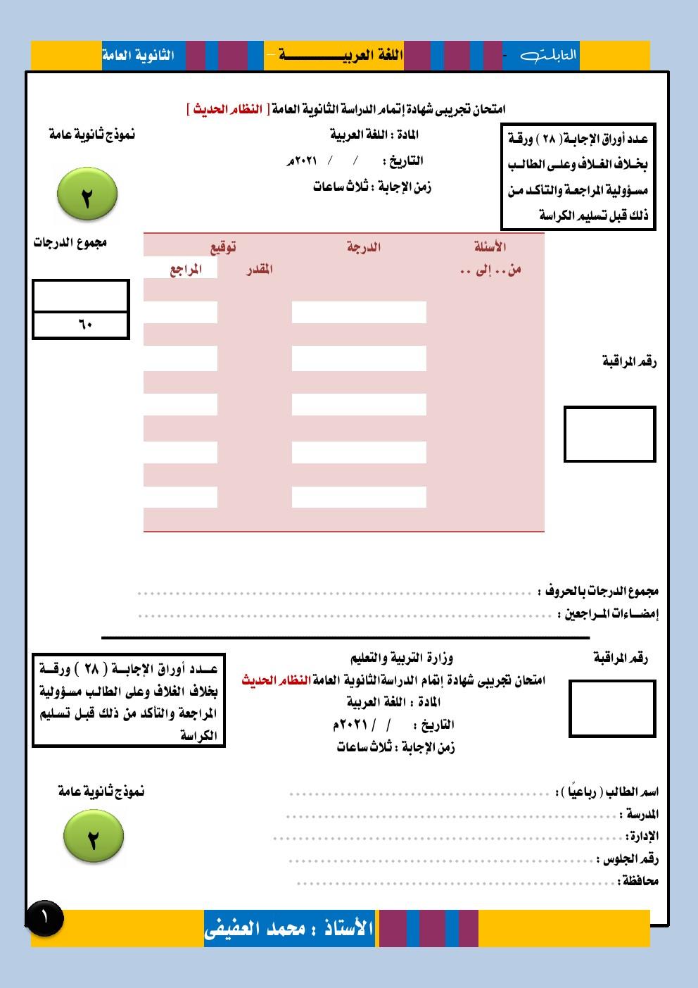 البوكليت الثانى لغة عربية للصف الثالث الثانوى نظام جديد 2021