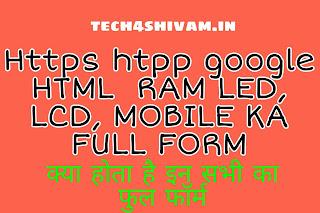Full form  Https, htpp, google, HTML, RAM, LED, LCD, MOBILE KA FULL FORM  क्या होता है