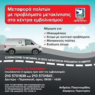 Μεταφορά πολιτών με προβλήματα μετακίνησης στα κέντρα εμβολιασμού από το Δήμο Περιστερίου