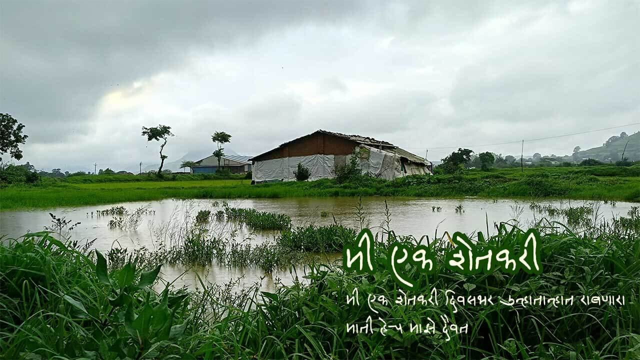 मी एक शेतकरी - मराठी कविता | Me Ek Shetkari - Marathi Kavita
