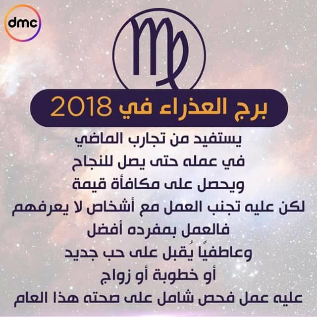 برج العذراء 2019
