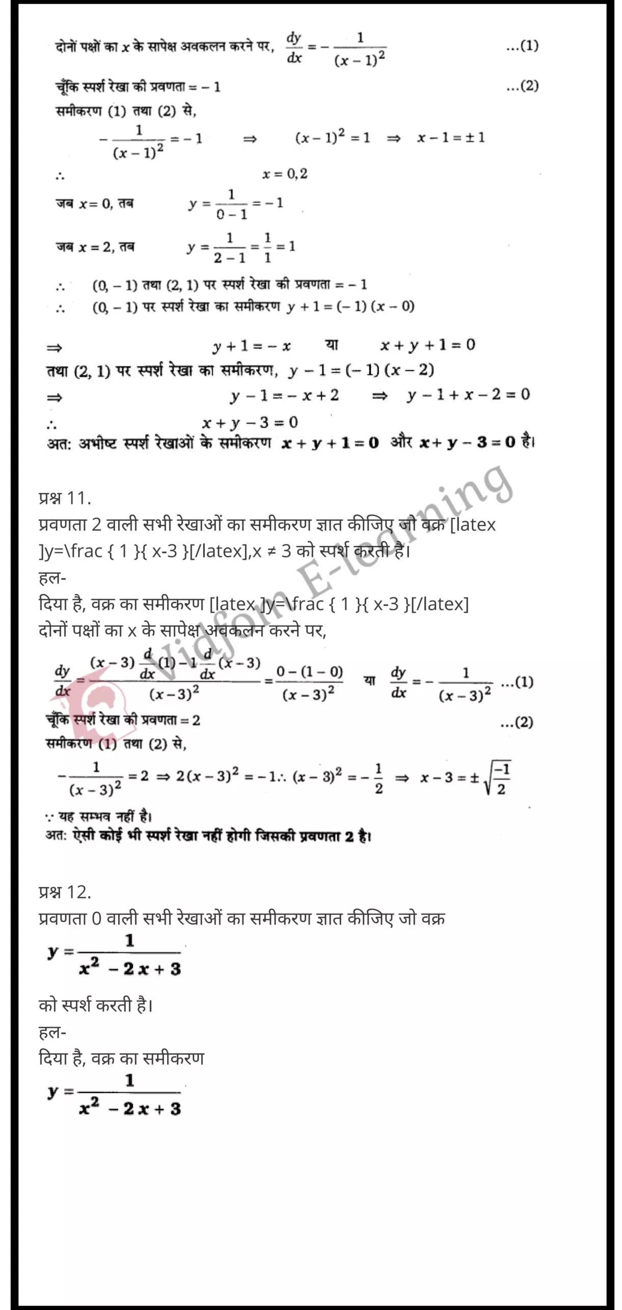 class 12 maths chapter 6 light hindi medium 20