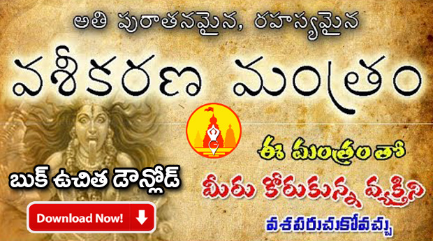 Telugu vashikaran vidya book pdf free download pdf