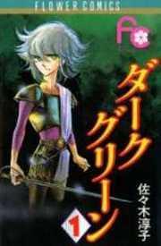 Dark Green Manga