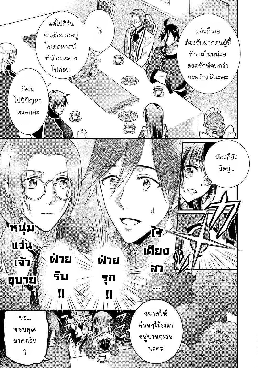 อ่านการ์ตูน Daites Ryou Koubouki ตอนที่ 27 หน้าที่ 15