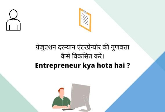 entrepreneur-kya-hai