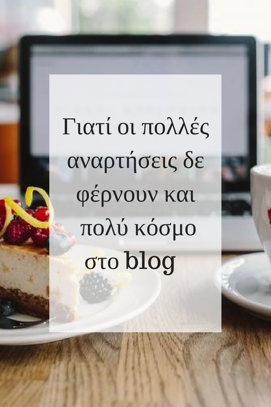 blog πόσο συχνά γράφω στο ιστολόγιό μου