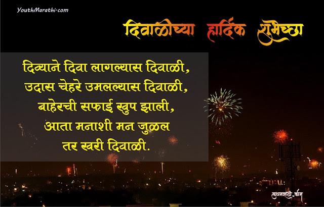 Diwyane Diwa laglyas Diwali Quotes in Marathi