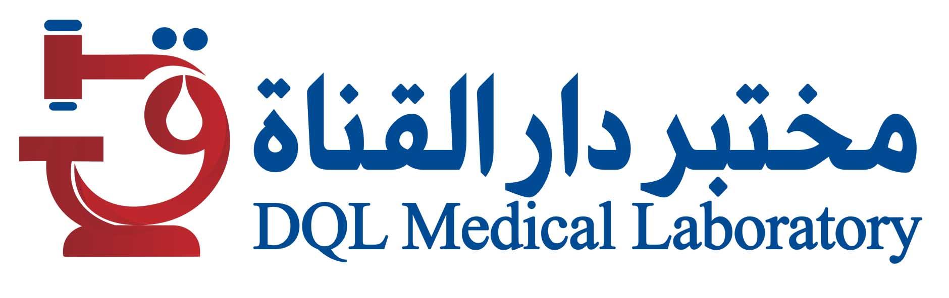 رقم خدمة عملاء فروع مختبر دار القناة السعودية 1443