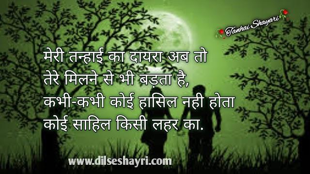 Tanhai Shayari | Tanhai Love Shayari | Best Shayari Tanhai